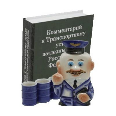 "Набор ""Железнодорожник + 3 рюмки"""