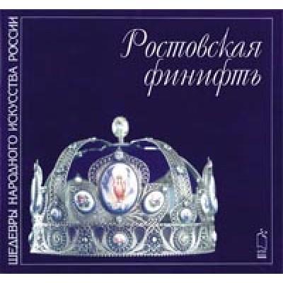 """Книга """"Ростовская финифть"""""""