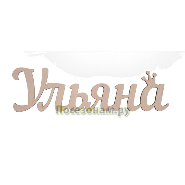 На картинках написано имя ульяна