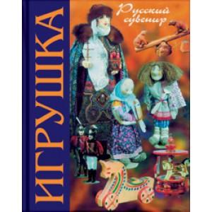 """Книга """"Русский сувенир. Игрушка"""""""
