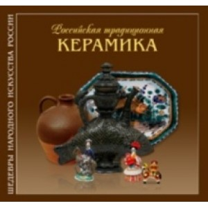 """Книга """"Российская традиционная керамика"""""""