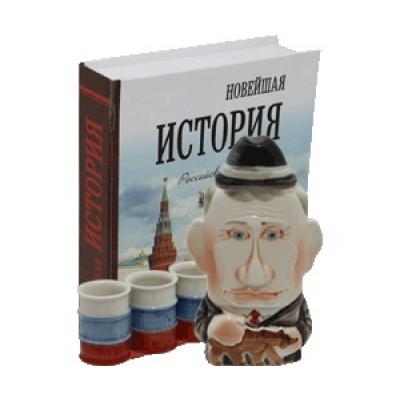 """Набор """"Путин + 3 рюмки"""""""