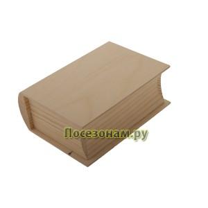 Деревянная заготовка книга малая 12 х 5,5 х 16 см