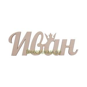 """Надпись плоская с именем """"Иван"""""""