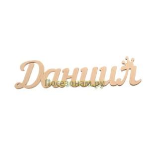 """Надпись плоская с именем """"Даниил"""""""