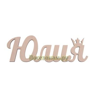 """Надпись плоская с именем """"Юлия"""""""