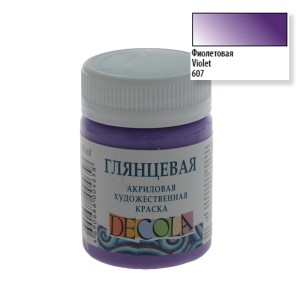 Краска Фиолетовая акрил глянцевый Декола 50мл 607