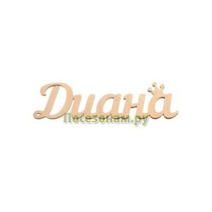 """Надпись плоская с именем """"Диана"""""""
