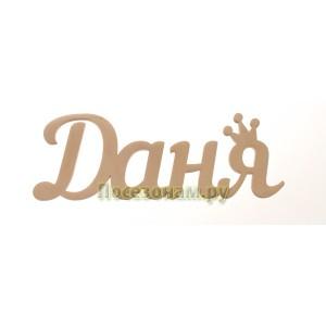 """Надпись плоская с именем """"Даня"""""""