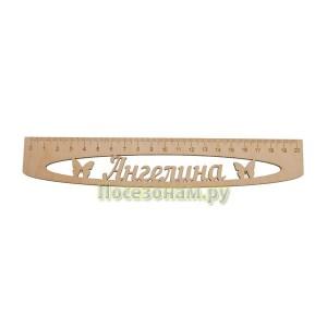 """Именная сантиметровая линейка """"Ангелина"""" (на 20 см)"""